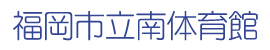 福岡市立南体育館サイトロゴ
